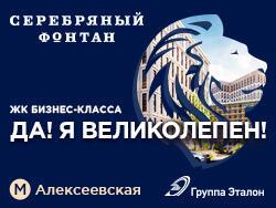 Старт продаж 2-й очереди в ЖК «Серебряный Фонтан» Только до 28.02 выгода до 2,5 млн рублей